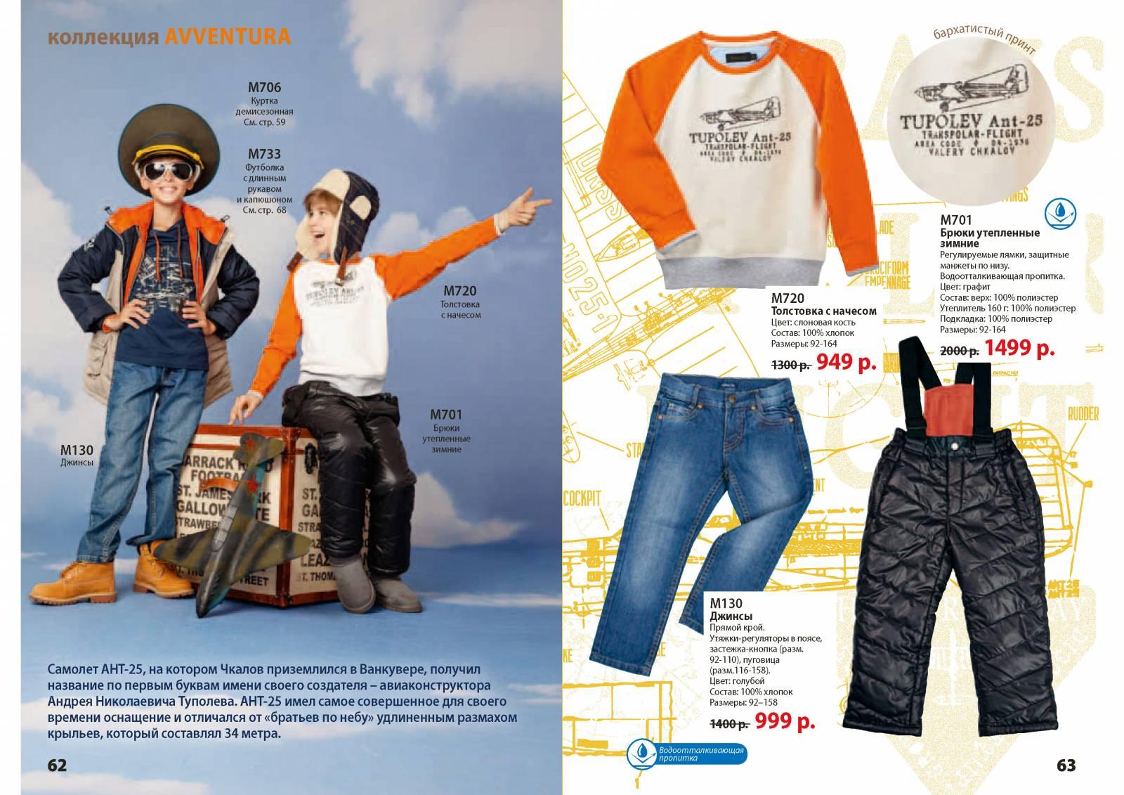 Каталоги Одежды Зима Осень 2015 Доставка