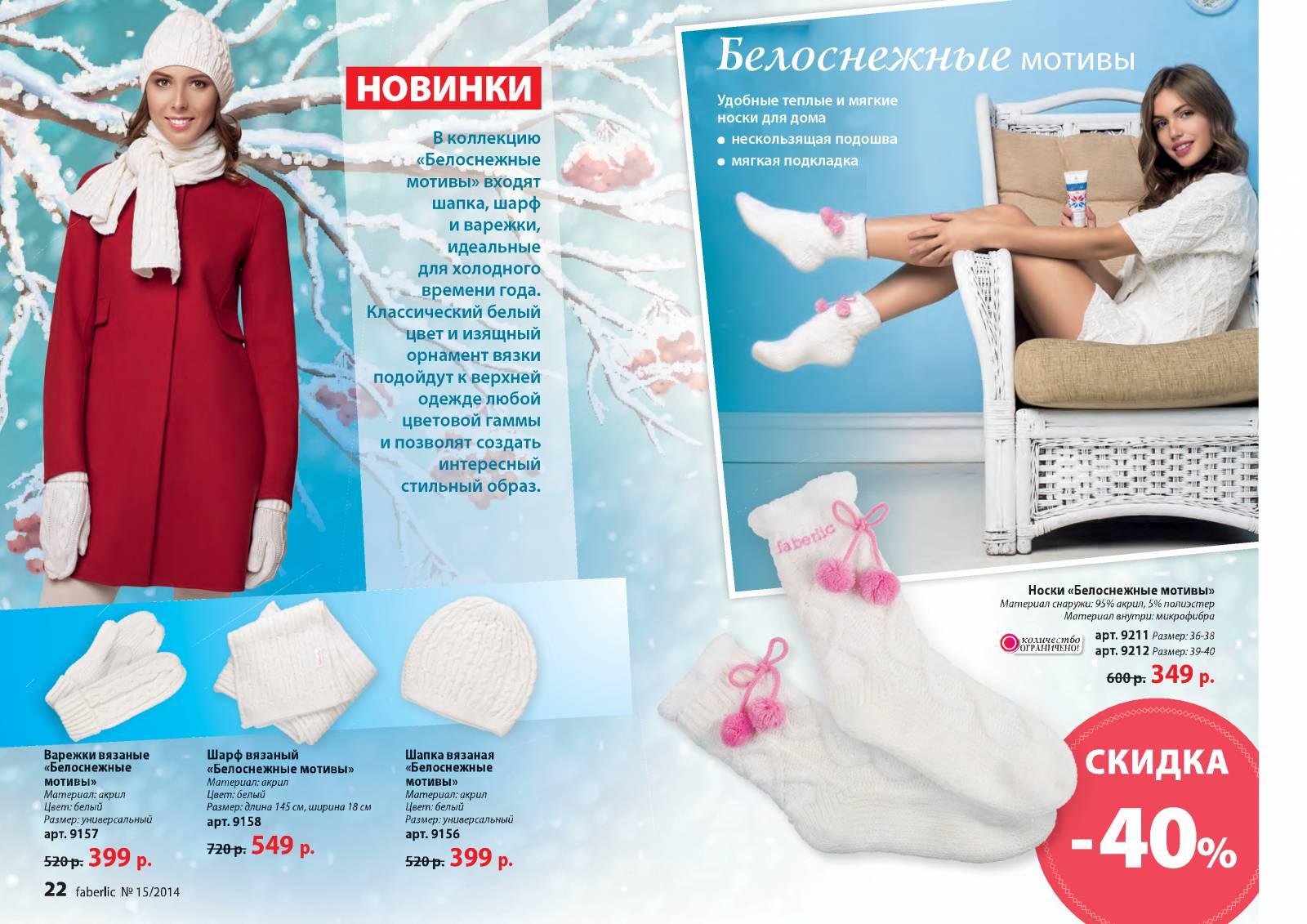 Фаберлик женская одежда каталог с доставкой